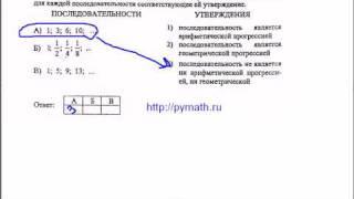 ГИА 12 .Геометрическая прогрессия. Математика