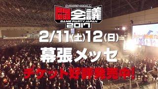 闘会議2017 2月11 土 12日 日 幕張メッセで開催