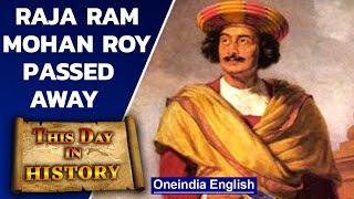 Raja Ram Mohan Roy Dies   Yash Raj Chopra Birthday  September 27th in history   Oneindia News