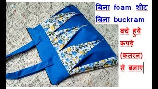 10 minute बिना foam शीट  बिना buckram - बचे हुये कपड़े (कतरन) से बनाए handmade handbag  shoulder bag