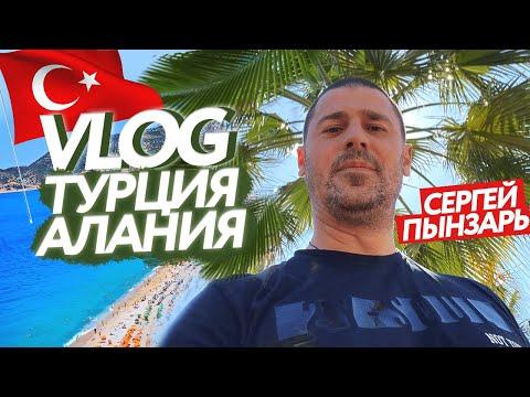 Купил мотoцикл на тачку забил, сколько стоит школа в Турции-пляж Алании, Сергей Пынзарь.