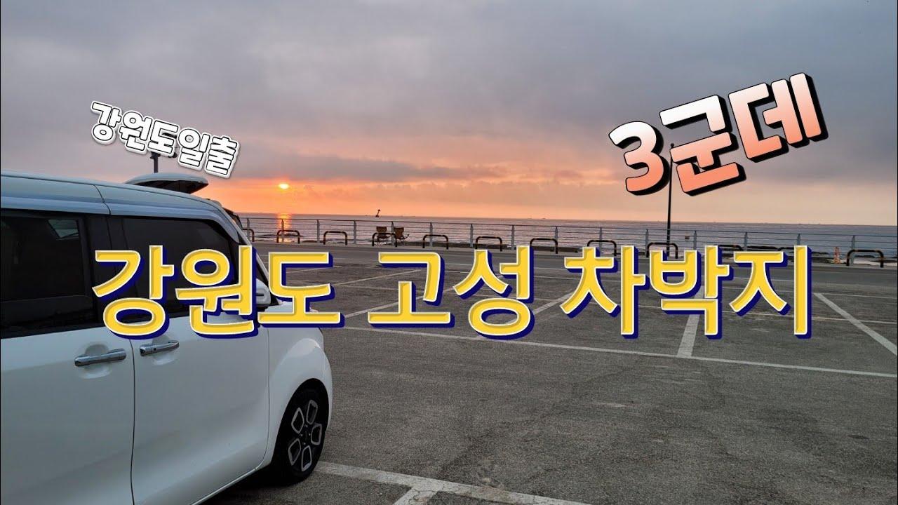 강원도 고성 차박지 3군데 추천//강원도일출//레이차박