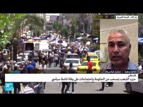 وقفة ومواقف لنقابة الصحافيين الفلسطينيين في رام الله بعد موت الناشط نزار بنات