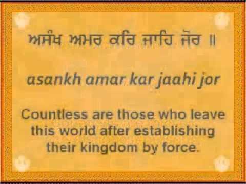 Japji Sahib - Sikh Prayer - Line By Line Translation