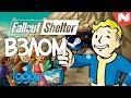Как взломать Fallout Shelter на ПК Steam версия mp3