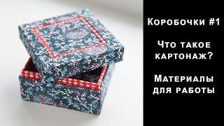 Коробочки #1. Что такое картонаж? Материалы для работы(, 2014-02-22T11:28:16.000Z)