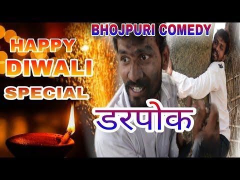    Happy Diwali Video    Bhojpuri Comedy(डरपोक )    BY SKFILMS