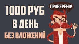 САМЫЙ ПРОВЕРЕННЫЙ ЗАРАБОТОК В ИНТЕРНЕТЕ БЕЗ ВЛОЖЕНИЙ! Как заработать деньги в интернете новичку 2020