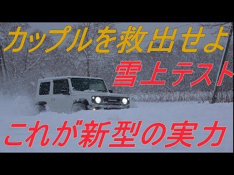 新型ジムニーシエラ スタックしているカップル救出~雪上テスト~jimny JB74
