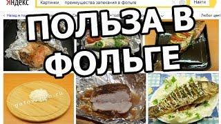 Пользы запекания еды в фольге