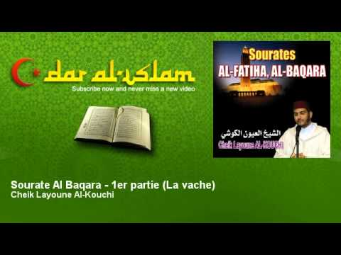 sourate al baqara mp3 saad el ghamidi