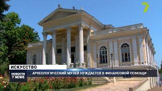 Археологический музей нуждается в финансовой помощи