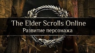 TES Online - Развитие персонажа (Character Progression - Be Who You Want to Be) [RUS]