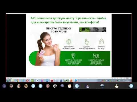 Презентация продукта и бизнеса компании APL, как за год заработать 1 миллион евро. Командная встреча