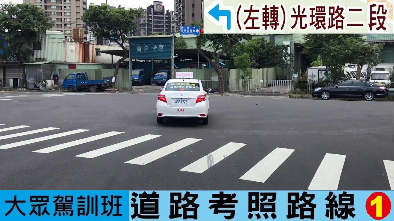 新北市大眾駕訓班道路考照路線(一) - YouTube