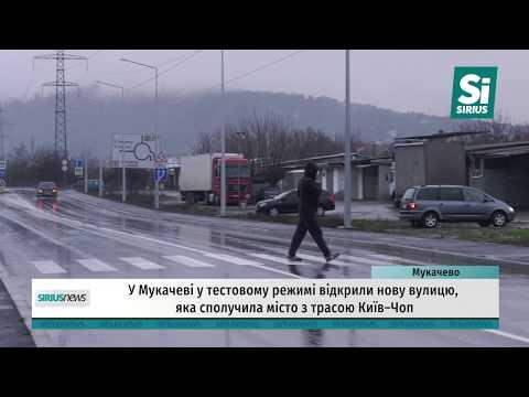 У Мукачеві у тестовому режимі відкрили нову вулицю, яка сполучила місто з трасою Київ – Чоп