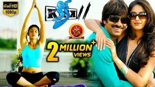 Kick Telugu Full movie || Ravi Teja, Ileana, S.S Thaman