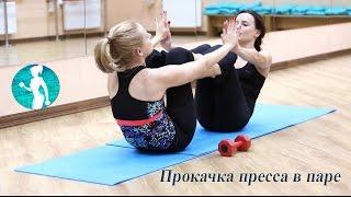 Прокачка пресса в паре - Stretching Press Club