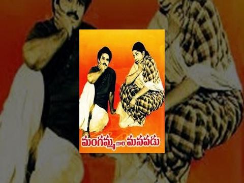 Mangammagari Manavadu Telugu Full Movie