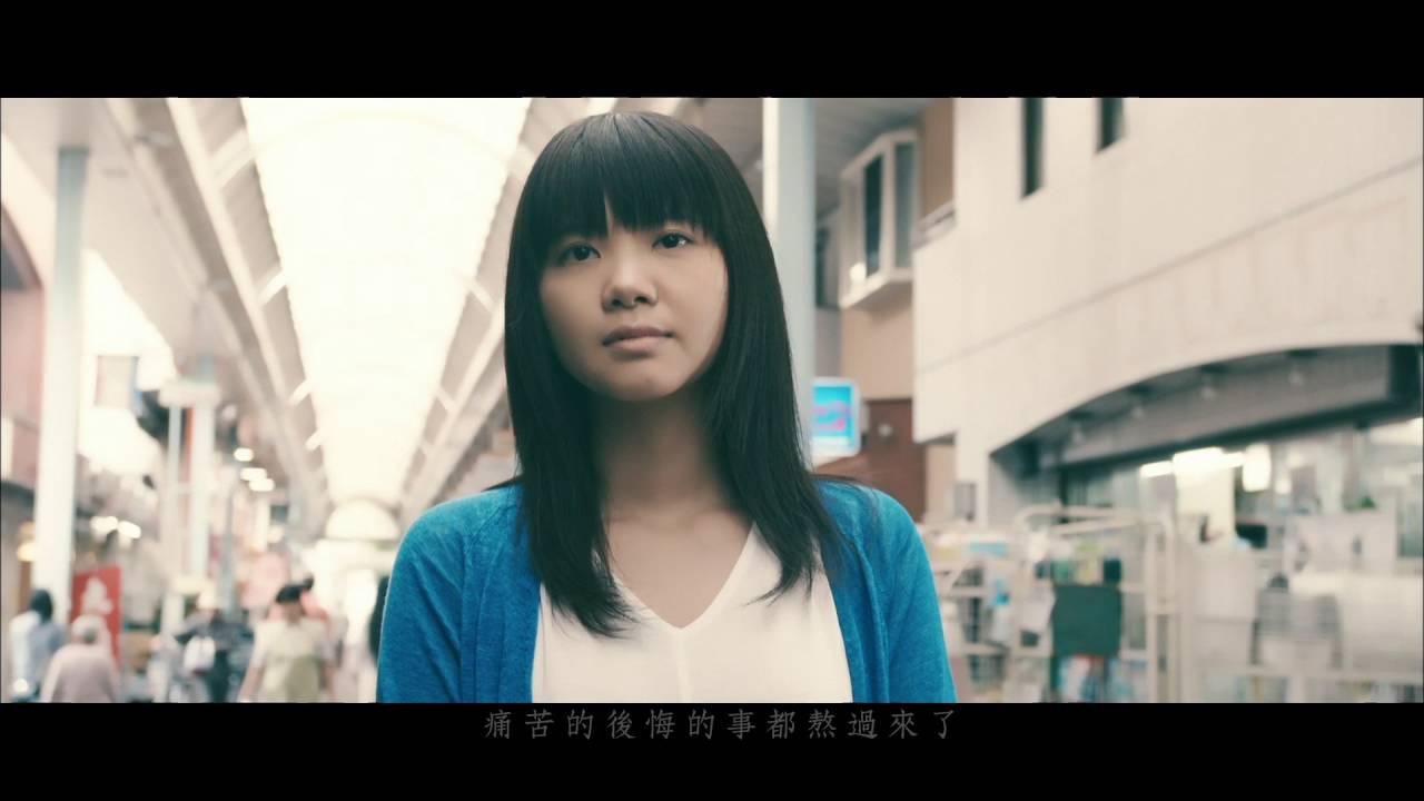 生物股長 - 最後的場景 (中文字幕版) 真人版電影《四月是你的謊言》主題曲 - YouTube
