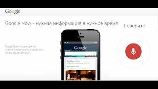 Полный обзор возможностей Google Now на русском языке от сайта Keddr.com
