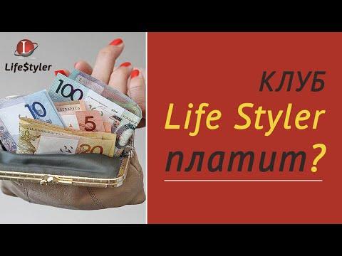 Как вывести деньги из Клуба Life Styler? Вывод заработанных средств из Лайф Стайлер