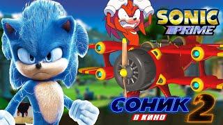 Торнадо в Сонике в Кино 2? | Наклз в Sonic Prime и Анонс Карточной Игры по Сонику