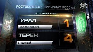 Обзор матча: Футбол. РФПЛ. 12-й тур. Урал-Терек 1:4