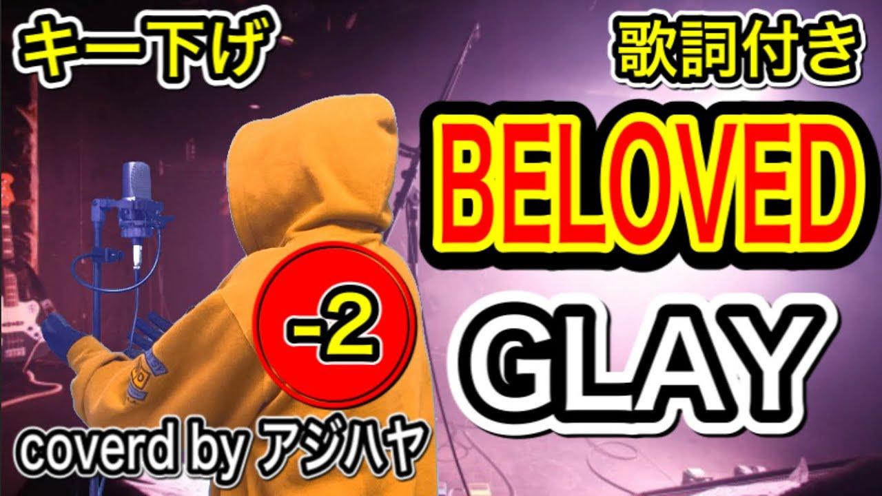 【キー下げ(-2)】BELOVED/GLAY 低音男性キーで歌ってみた(cover by アジハヤ)歌詞付き