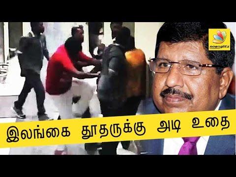 Srilankan Ambassador beaten up in Malaysia | Latest Tamil News