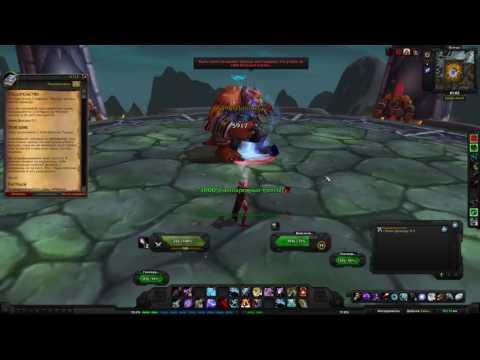 World of Warcraft Quest: Предательство (id=12713)