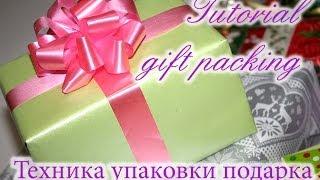 КРАСИВО УПАКОВАТЬ ПОДАРОК(Всем привет! Сегодня покажу вам, как я упаковываю подарки. Люблю это делать самостоятельно. Закупаю бумагу,..., 2013-12-30T06:08:18.000Z)