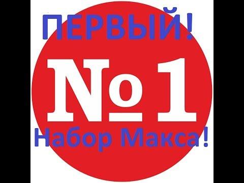 Первый набор Макса, полный комплект 64шт   Юбилейные рубли СССР!!!