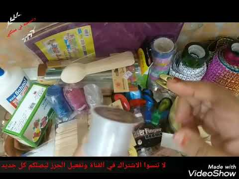 f722b141da432 مشترياتي للاعمال اليدوية واعادة التدوير