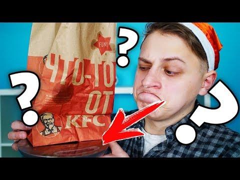 видео: ПРОВЕРКА ВЕСА ПРОДУКТОВ ИЗ kfc!