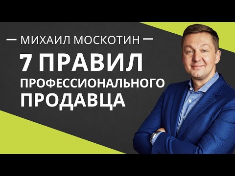 ПРАВИЛА ПРОДАЖ. Как продавать профессионально || Михаил Москотин