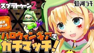 【スプラトゥーン2】ハロウィンギアでガチマッチ!【虹河ラキ/VTuber】