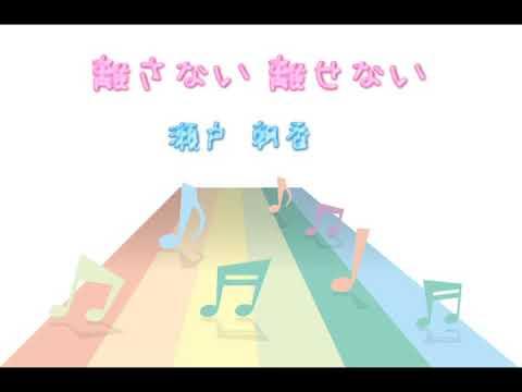 [JPOP] 離さない 離せない / 瀬戸朝香 (歌詞:字幕SUB対応 / カラオケ)