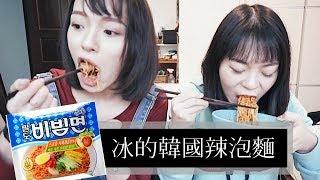 【 SIS TEST】又冰又辣又好吃的韓國辣泡麵!!//同手同腳