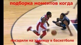 подборка моментов из баскетбола когда посадили на задницу