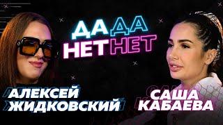 Алексей Жидковский и Саша Кабаева — про Лазарева, Тимати и Антона С  // \