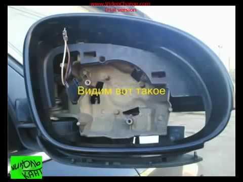 Как разобрать зеркало заднего вида на Фольксваген Пассат Б5VW Passat B5 ч.2