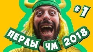 ЛУЧШИЕ ПЕРЛЫ ЧМ-2018