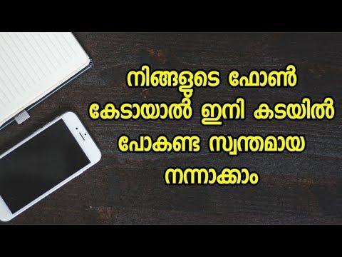 ഇനി മുതൽ സ്വന്തമായി എന്തും നന്നാക്കാം   Now you can repair your mobile phone