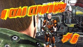 Quake 4 #6 Я СТРОГГ !!!