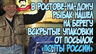 Из России с любовью. В Ростове-на-Дону рыбак нашел на берегу  упаковки от посылок Почты России
