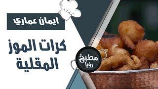 كرات الموز المقلية - ايمان عماري