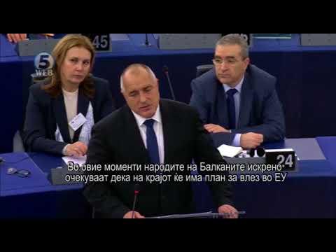 Борисов во ЕП: Бугарија и Македонија се пример за решавање на проблемите