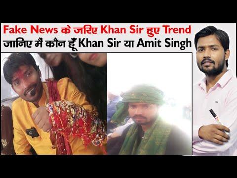 Who Is Khan Sir | Khan Sir or Amit Singh | #Report on Khan | Real Name of Khan Sir