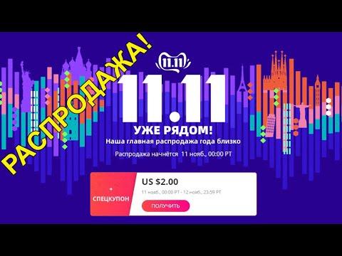 Распродажа 11.11 на Алиэкспресс – СКИДКИ! КУПОНЫ! АКЦИИ! – Интересные гаджеты